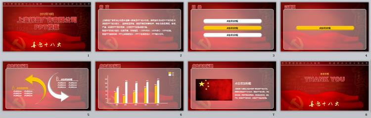 红色,十八大汇报,ppt模板,红底金字,喜迎十八大,党徽,党的十八大